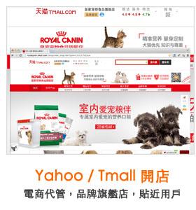 Yahoo / Tmall 開店