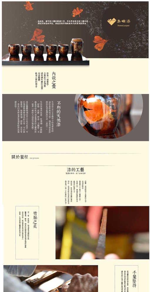 島嶼·漆-台灣天然漆漆器工藝品牌
