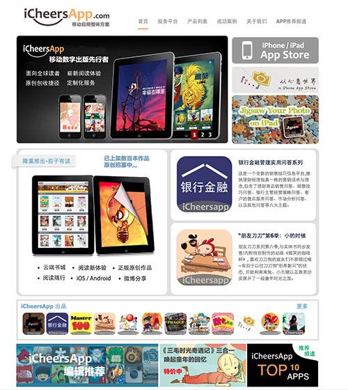 Mobile App設計開發與行銷-行動應用解決方案