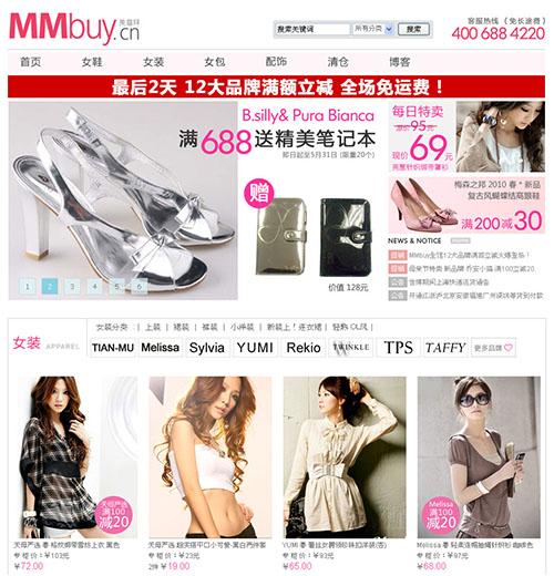 女性專屬購物網站-多品牌的購物網站平台