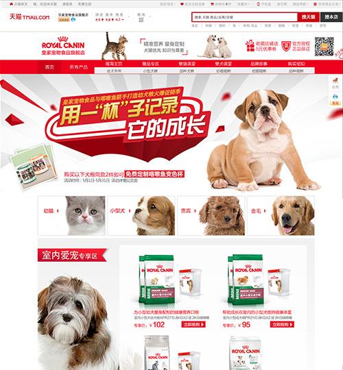 天貓商城旗艦店-全球領導的高端寵物食品品牌
