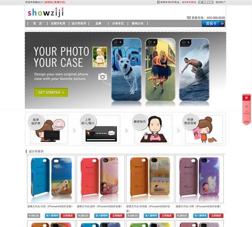 客製化商品購物網站-手機配件品牌延伸服務