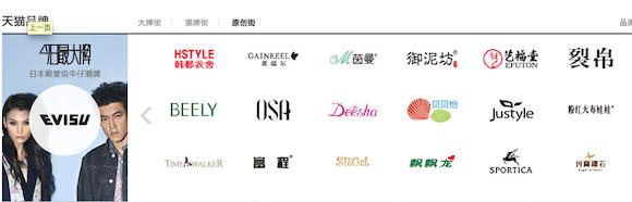 taobao-brand